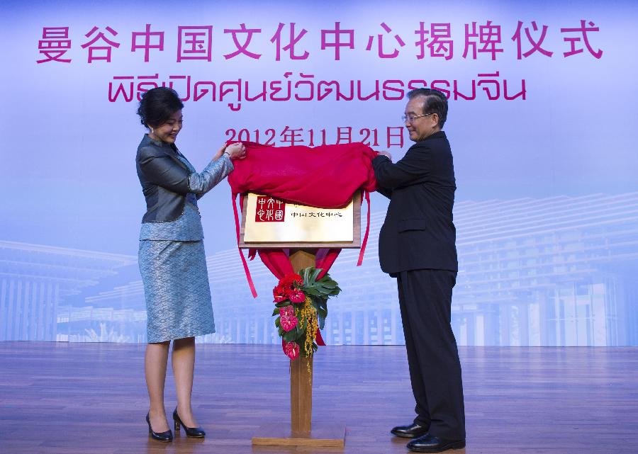 Chinese Culture Center in Bangkok Opts for Beta Three