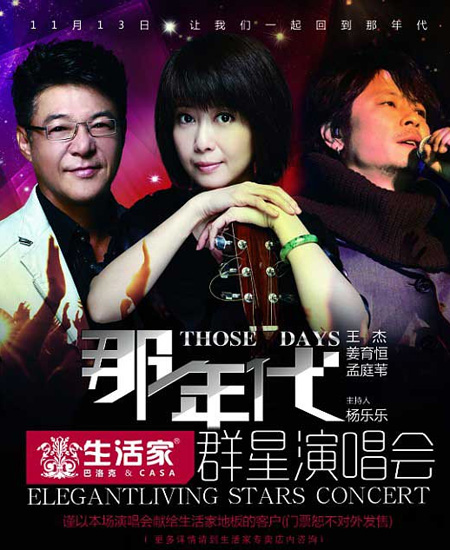 Those Days- Elegant Living Stars Concert